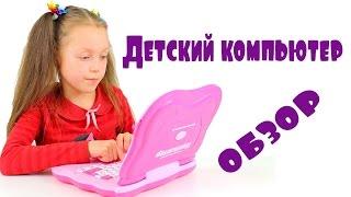 Обучающий детский компьютер обзор от Алинки Мальвинки. Отличный обучающий компьютер для детей