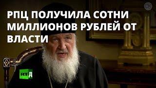 РПЦ получила гранты на сотни миллионов