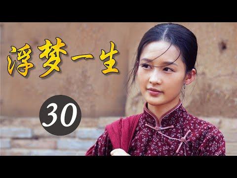 2020年中国经典好剧《浮梦一生》第30集 | 重演白鹿原上两大家族祖孙三代的恩怨纷争