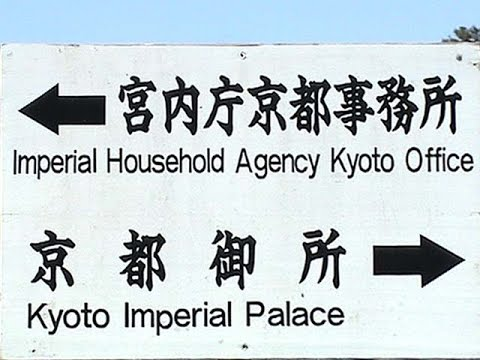 2002 Tour of the Imperial Palace (京都御所) of Kyoto, Japan