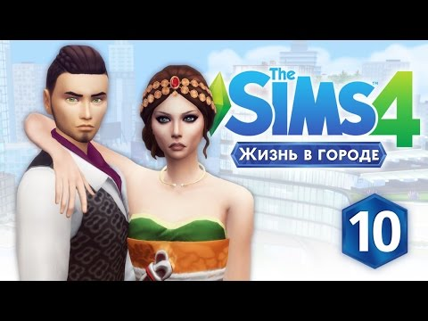 The Sims 4 Жизнь в городе: #10 Переезд