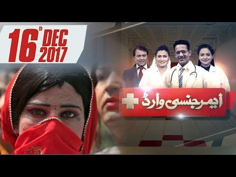 Khawaja Sirah Ke Saath Duniya Mein Kesa Salook   Emergency Ward   SAMAA TV   16 Dec 2017