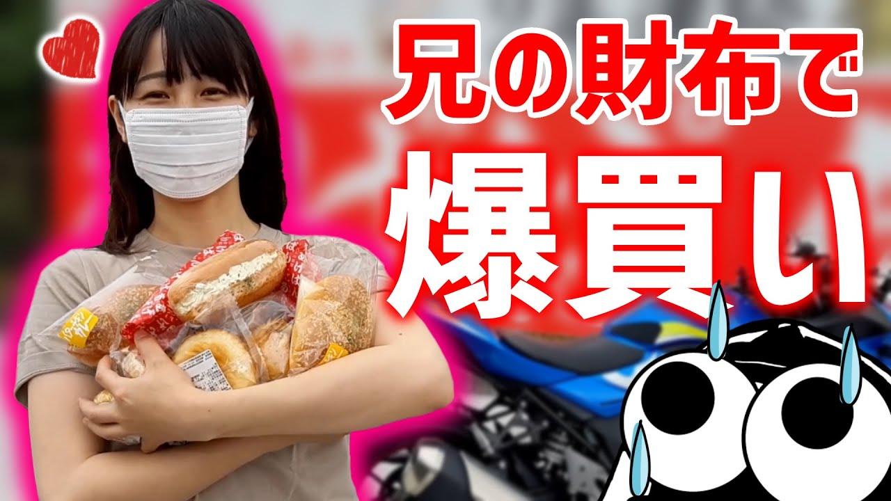 【バイク女子】兄の財布と知るやオギノパンを爆買いする妹【モトブログ】