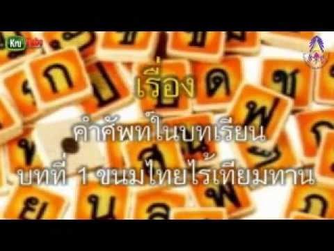 คำศัพท์ในบทเรียน หนังสือภาษาพาที ป.4