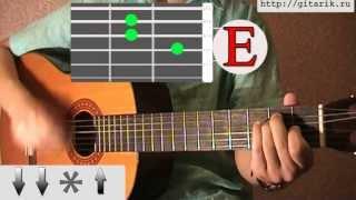 Cектор Газа - Ява аккорды, бой на гитаре