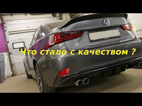 Современное качество материалов на примере Lexus Is 300h 2014 год