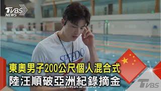 東奧男子200公尺個人混合式 陸汪順破亞洲紀錄摘金 TVBS新聞