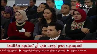 كلمة السيسي خلال فعاليات جلسة محور السياسة الخارجية ومكافحة الإرهاب بمؤتمر حكاية وطن