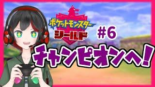 【ポケモンシールド】ガラル地方チャンピオンをゆっくり目指す #6【清露イクナ】