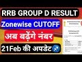 RRB Group D Expected CUTOFF marks || Group d zonewise cut off || RRB Group D Result news today