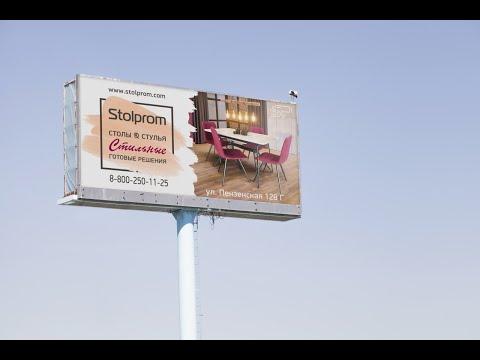 """Обзорное видео о Фабрике Удобной Мебели """"StolProm"""""""