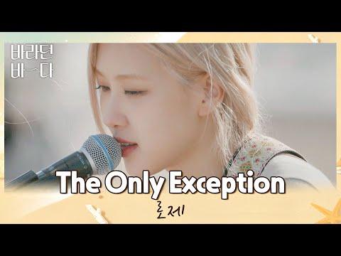 바다와 하늘, 적당한 바람으로 스며드는💕 로제(ROSÉ)의 〈The Only Exception〉♬ 바라던 바다 (sea of hope) 4회   JTBC 210720 방송