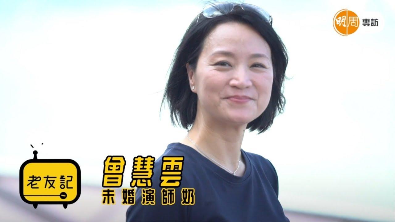 曾慧雲未婚演師奶 - YouTube