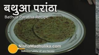 Bathua paratha Recipe, How to make bathua Paratha Mp3