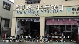 ミニユーザーが集う福岡の「DO-TETSU」と静岡の「ハイウェイブステーシ...