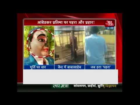 One More Ambedkar Statue Vandalised; This Time In Greater Noida