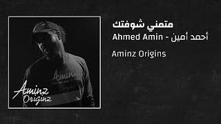أحمد أمين - متمني شوفتك