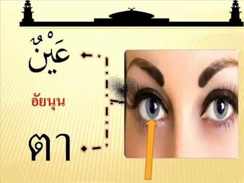 คำศัพท์ ภาษาอาหรับ นาวิน.wmv