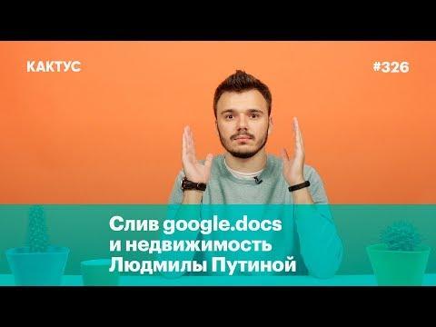 Слив Google.docs и недвижимость Людмилы Путиной