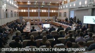 Святейший Патриарх Кирилл встретился с российскими учеными-ядерщиками