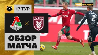 05 12 2020 Локомотив Рубин 3 1 Обзор матча