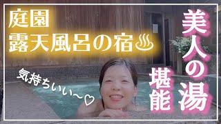 【温泉女子】 庭園露天風呂の宿で美人の湯を堪能【愛知県三谷温泉】