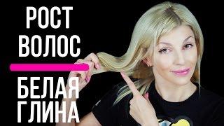видео Маска для роста светлых волос купить в Спб. СКИДКИ!
