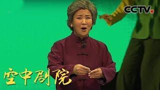 《CCTV空中剧院》 20190615 评剧《秋月》  2/2  CCTV戏曲
