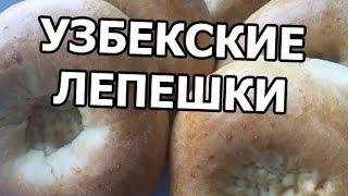 Узбекские лепешки в духовке (как в тандыре)