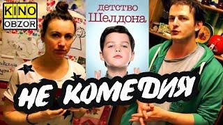 ДЕТСТВО ШЕЛДОНА сериал (2017) ✪ КинОбзор
