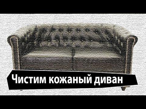 Как самому почистить кожаный диван?