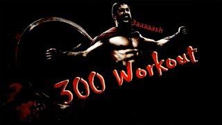 تمرين 300 لاختبار قوة التحمل