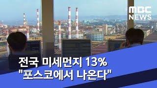 """전국 미세먼지 13% """"포스코에서 나온다&qu…"""