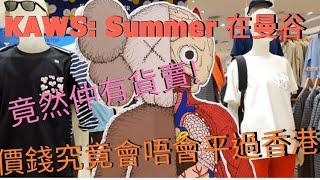 KAWS: Summer 在曼谷