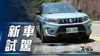 【新車試駕】2019 Suzuki Vitara S ALLGRIP|安全提昇 戰力更強