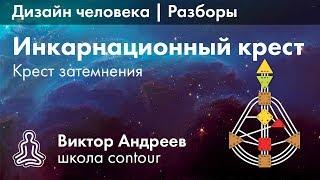 КРЕСТ ЗАТЕМНЕНИЯ В ДИЗАЙНЕ ЧЕЛОВЕКА ► Астродизайн