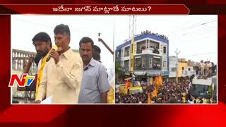 Chandrababu Naidu Counter to YS Jagan Comments || Nandyal Road Show || #NandyalByElection || NTV