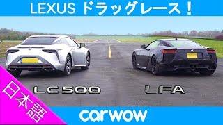 【ドラッグレース!】レクサス LFA vs LC500