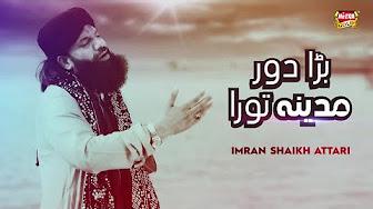 Imran Sheikh Attari - Bara Door Madina Tora - New Naat 2018 - Heera Gold