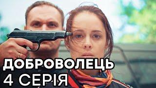 Сериал ДОБРОВОЛЕЦ 2020 - 4 серия - ВСЕ СЕРИИ смотреть онлайн   СЕРИАЛЫ ICTV