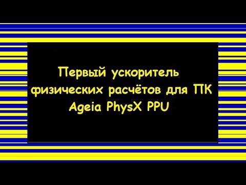 Ускоритель физических расчётов Ageia PhysX PPU. Обзор и тестирование в 13 играх.