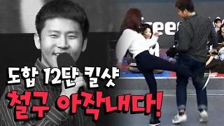 도합 12단! 여성 유단자 킬샷, 철구 아작 내버리다 ㄷㄷ [oh Hot] - KoonTV