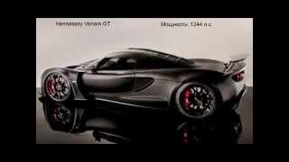 Самый быстрый автомобиль в мире - Hennessey Venom GT(Самый быстрый автомобиль в мире - Hennessey Venom GT. Страна производитель: Великобритания Мощность: 1244 л.с. Разгон..., 2015-03-03T16:56:41.000Z)