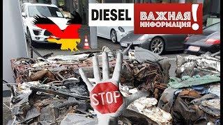 запрет дизеля в германии 2019