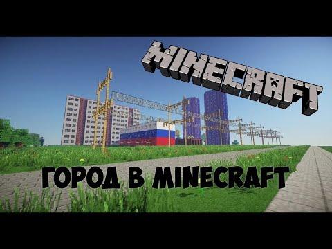 Строю город в minecraft 1.15.1