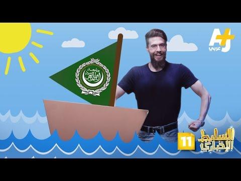 السليط الإخباري الموسم الثالث - الحلقة 11 - يا بحريّة