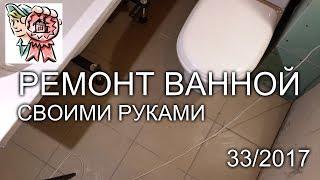 РЕМОНТ ВАННОЙ своими руками СТРОИМ ДЛЯ СЕБЯ