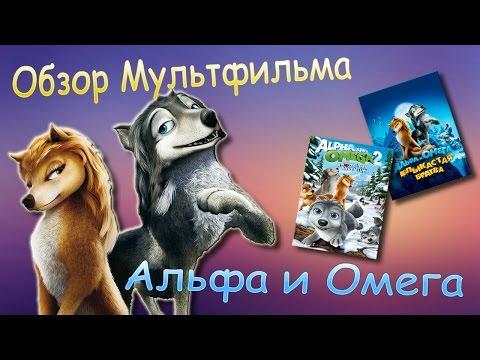 Альфа и Омега 2 часть (русская озвучка)