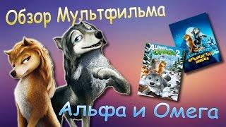 (Обзор мультфильма)Альфа и Омега 1-5