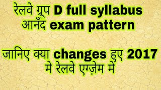 railway group d syllabus and exam pattern 2017 Video